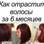 Как быстро отрастить волосы за 6 месяцев